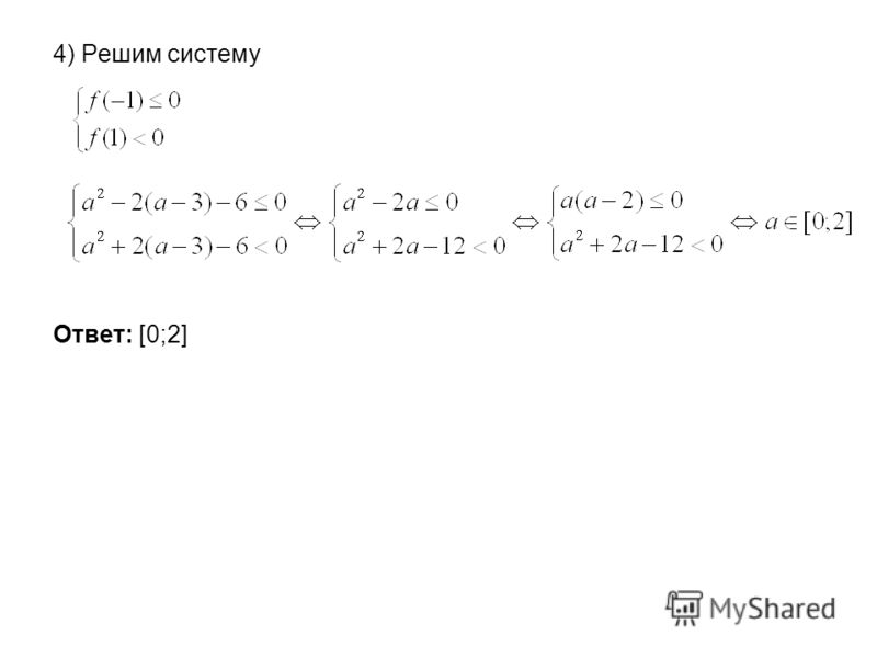 4) Решим систему Ответ: [0;2]