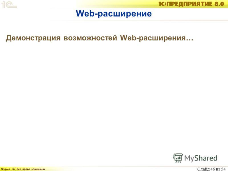 Слайд 46 из 54 Web-расширение Демонстрация возможностей Web-расширения…