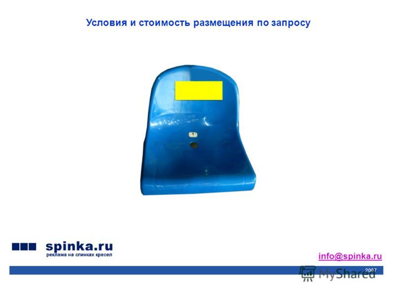 030303 2007 info@spinka.ru Условия и стоимость размещения по запросу