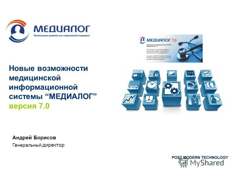 Новые возможности медицинской информационной системы МЕДИАЛОГ версия 7.0 Андрей Борисов Генеральный директор
