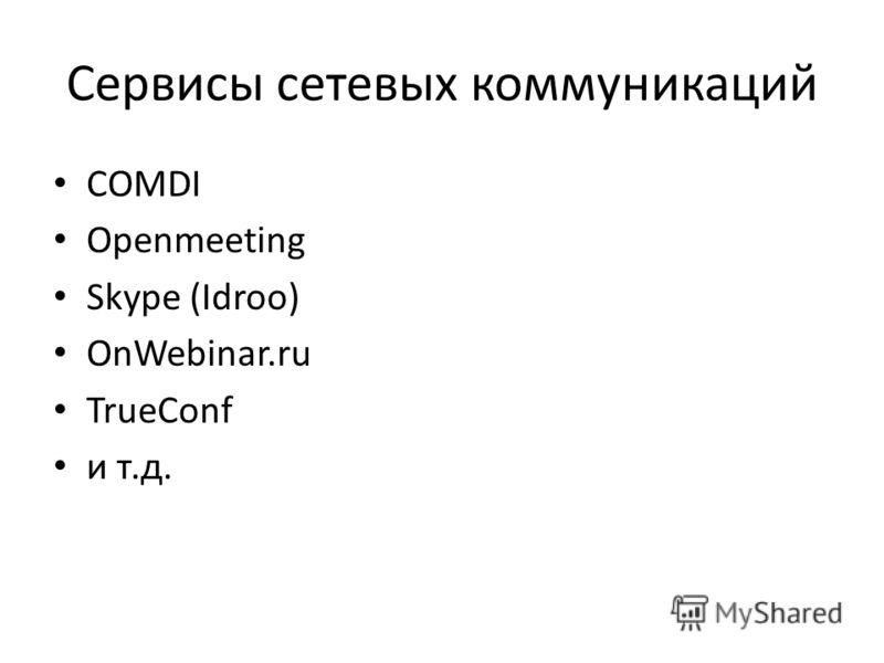 Сервисы сетевых коммуникаций COMDI Openmeeting Skype (Idroo) OnWebinar.ru TrueConf и т.д.