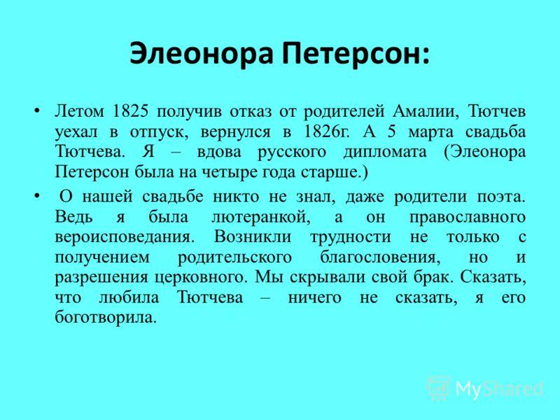 П�езен�а�ия на �ем� quotПа�кова Ма�ия Федо�еевна