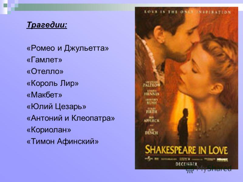 Трагедии: «Ромео и Джульетта» «Гамлет» «Отелло» «Король Лир» «Макбет» «Юлий Цезарь» «Антоний и Клеопатра» «Кориолан» «Тимон Афинский»