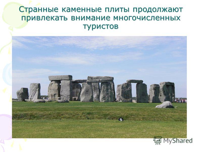 Странные каменные плиты продолжают привлекать внимание многочисленных туристов