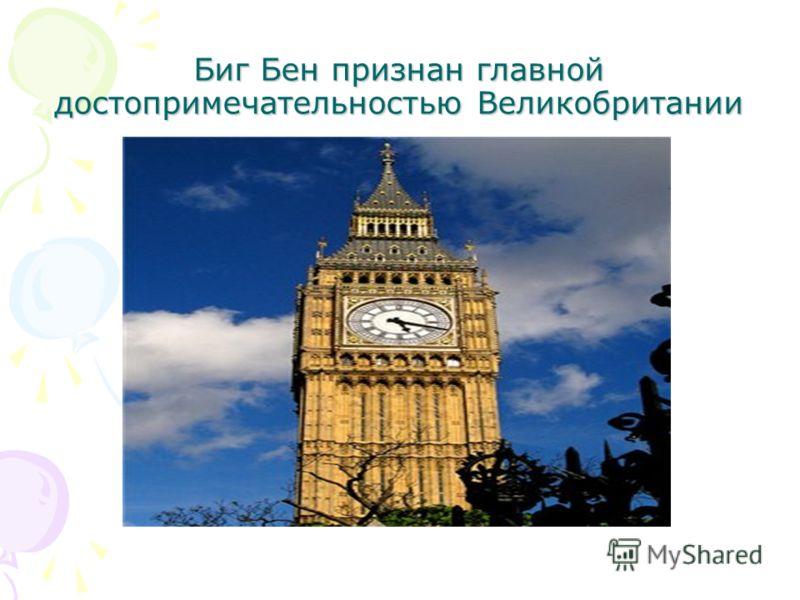 Биг Бен признан главной достопримечательностью Великобритании