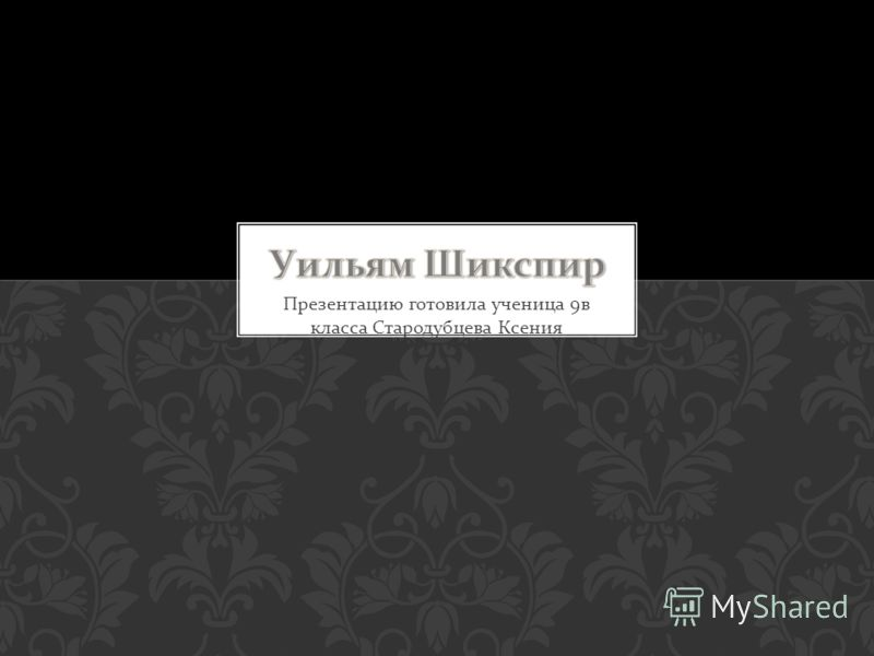 Презентацию готовила ученица 9 в класса Стародубцева Ксения