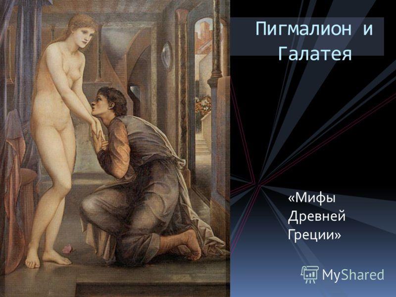 «Мифы Древней Греции» Пигмалион и Галатея