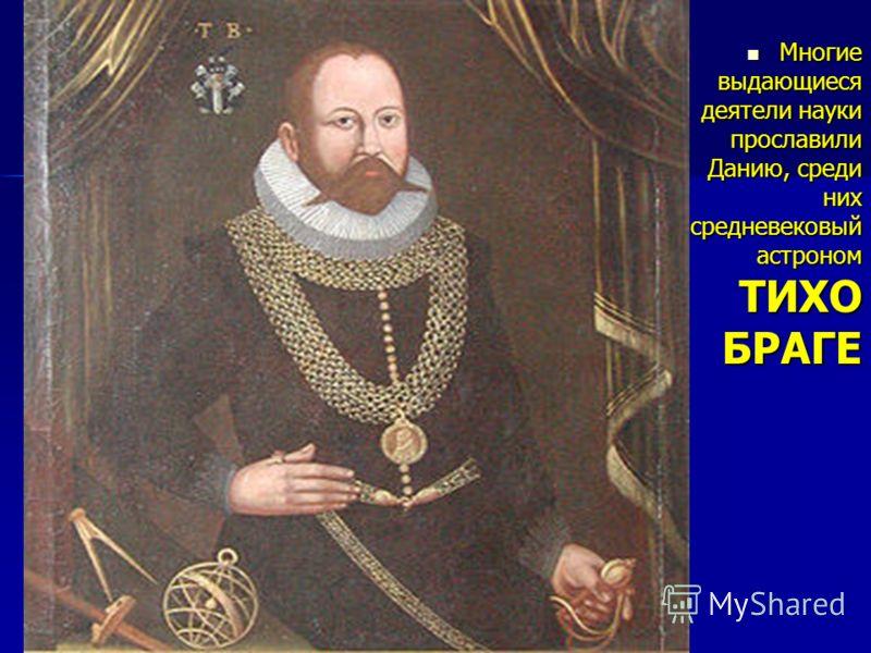 Многие выдающиеся деятели науки прославили Данию, среди них средневековый астроном ТИХО БРАГЕ Многие выдающиеся деятели науки прославили Данию, среди них средневековый астроном ТИХО БРАГЕ