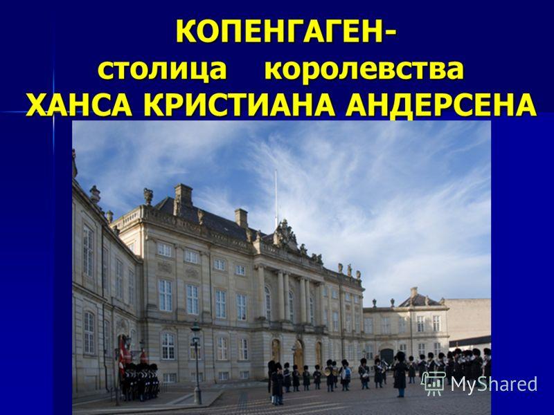 КОПЕНГАГЕН- столица королевства ХАНСА КРИСТИАНА АНДЕРСЕНА КОПЕНГАГЕН- столица королевства ХАНСА КРИСТИАНА АНДЕРСЕНА