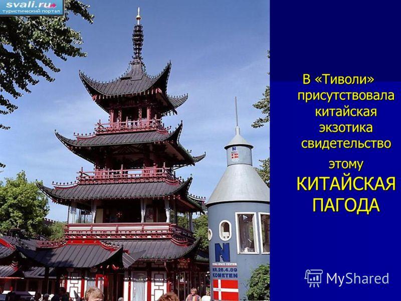 В «Тиволи» присутствовала китайская экзотика свидетельство этому КИТАЙСКАЯ ПАГОДА