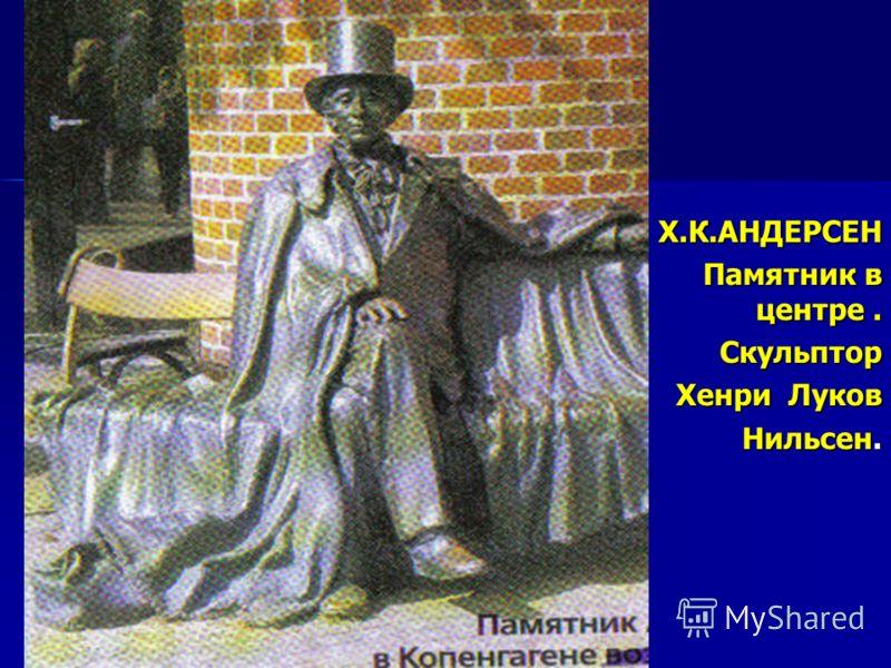 Х.К.АНДЕРСЕН Памятник в центре. Скульптор Хенри Луков Нильсен.