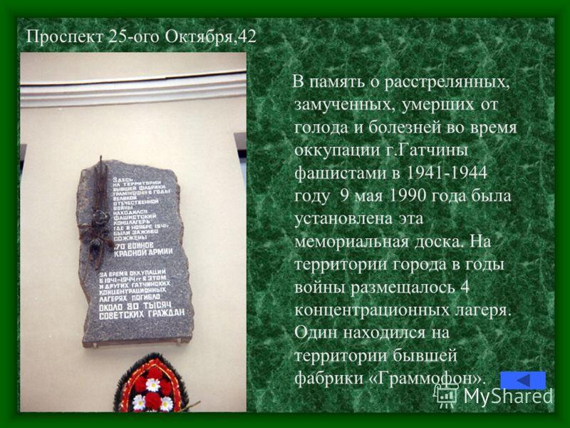 В память о расстрелянных, замученных, умерших от голода и болезней во время оккупации г.Гатчины фашистами в 1941-1944 году 9 мая 1990 года была установлена эта мемориальная доска. На территории города в годы войны размещалось 4 концентрационных лагер