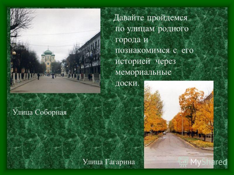 Давайте пройдемся по улицам родного города и познакомимся с его историей через мемориальные доски. Улица Соборная Улица Гагарина