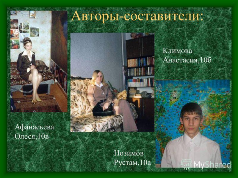 Авторы-составители: Климова Анастасия,10б Афанасьева Олеся,10в Нозимов Рустам,10а