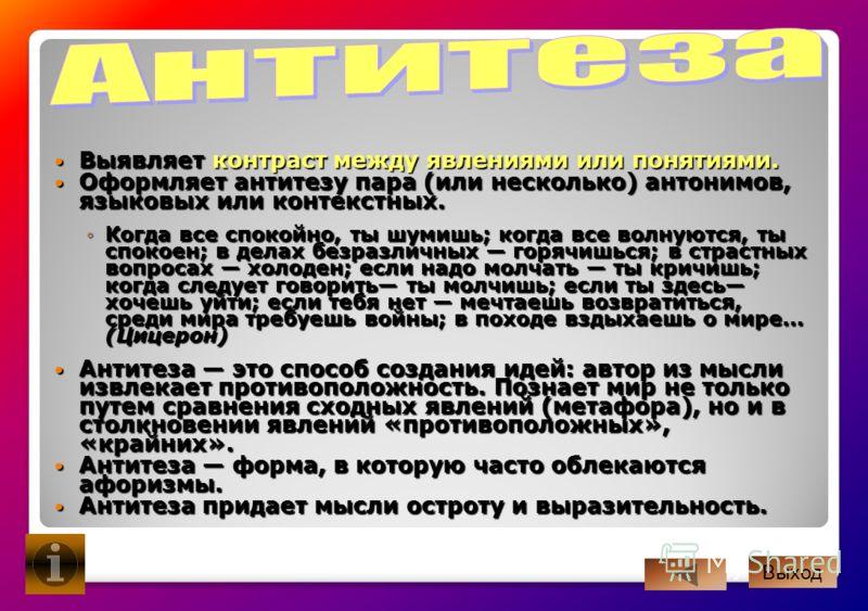 Выявляет контраст между явлениями или понятиями. Выявляет контраст между явлениями или понятиями. Оформляет антитезу пара (или несколько) антонимов, языковых или контекстных. Оформляет антитезу пара (или несколько) антонимов, языковых или контекстных