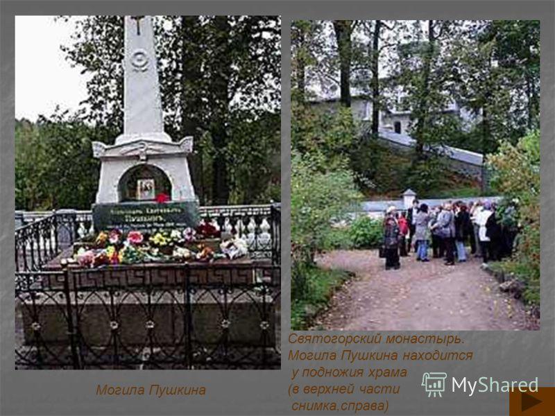 Святогорский монастырь. Могила Пушкина находится у подножия храма (в верхней части снимка,справа) Могила Пушкина