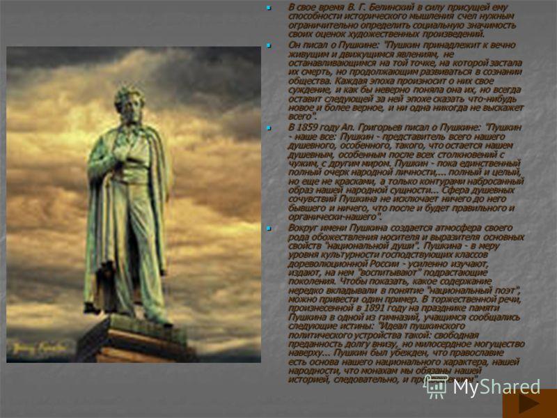 В свое время В. Г. Белинский в силу присущей ему способности исторического мышления счел нужным ограничительно определить социальную значимость своих оценок художественных произведений. В свое время В. Г. Белинский в силу присущей ему способности ист