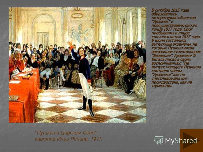 В октябре 1815 года образовалось литературное общество