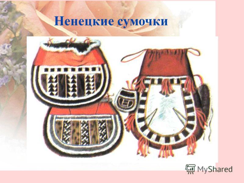 Ненецкие сумочки