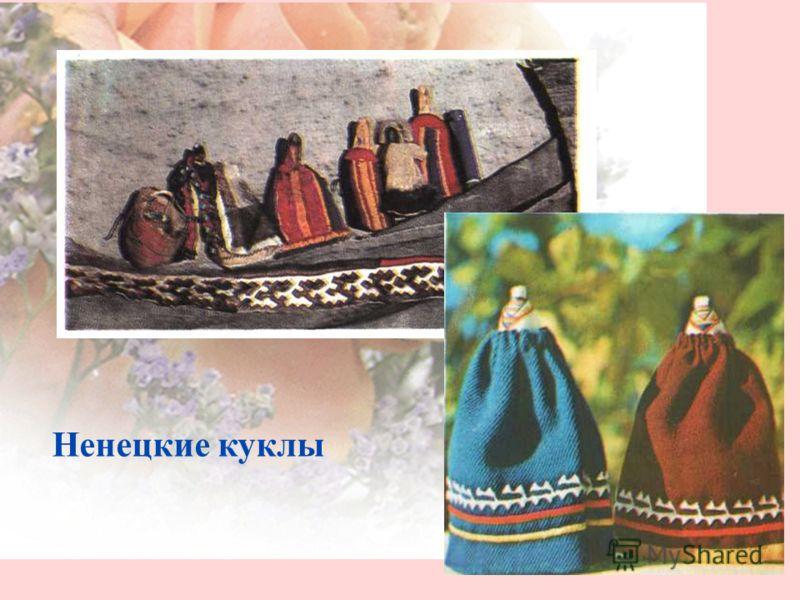 Ненецкие куклы