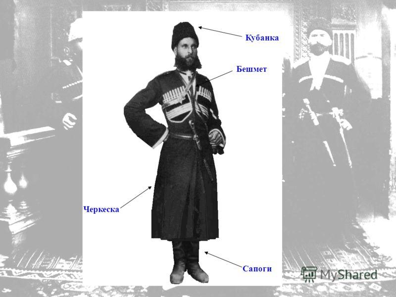 Бешмет Сапоги Кубанка Черкеска