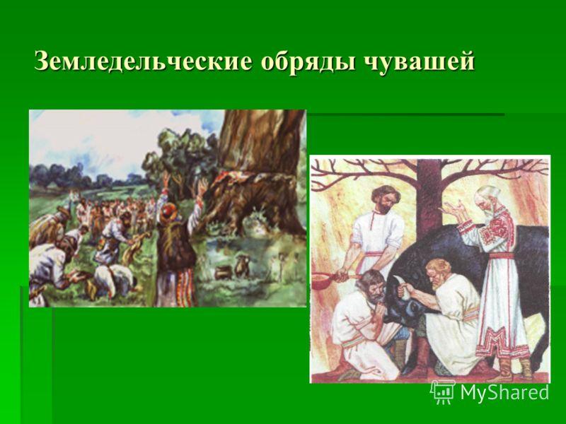 Земледельческие обряды чувашей