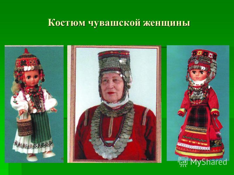 Костюм чувашской женщины