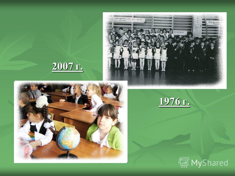 2007 г. 1976 г. 1976 г.
