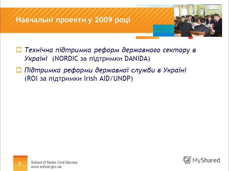 7 Навчальні проекти у 2009 році Технічна підтримка реформ державного сектору в Україні (NORDIC за підтримки DANIDA) Підтримка реформи державної служби в Україні (ROI за підтримки Irish AID/UNDP) School of Senior Civil Service www.school.gov.ua