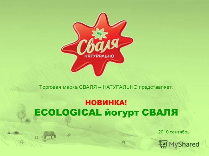 Tорговая марка СВАЛЯ – НАТУРАЛЬНО представляет: НОВИНКА! ECOLOGICAL йогурт СВАЛЯ 2010 сентябрь