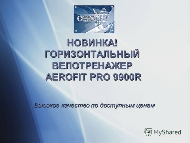 НОВИНКА! ГОРИЗОНТАЛЬНЫЙ ВЕЛОТРЕНАЖЕР AEROFIT PRO 9900R Высокое качество по доступным ценам