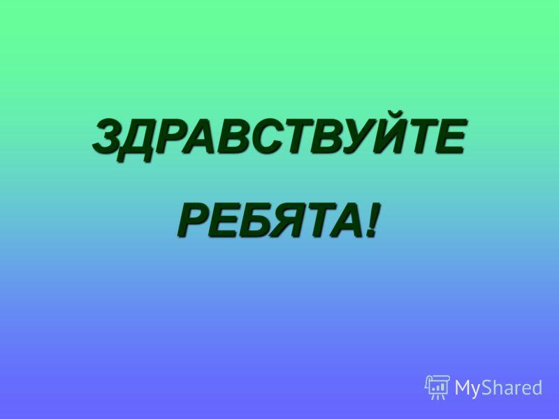 ЗДРАВСТВУЙТЕРЕБЯТА!