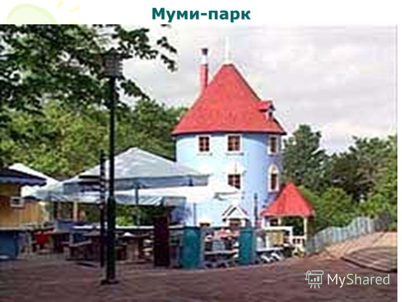 Муми-парк