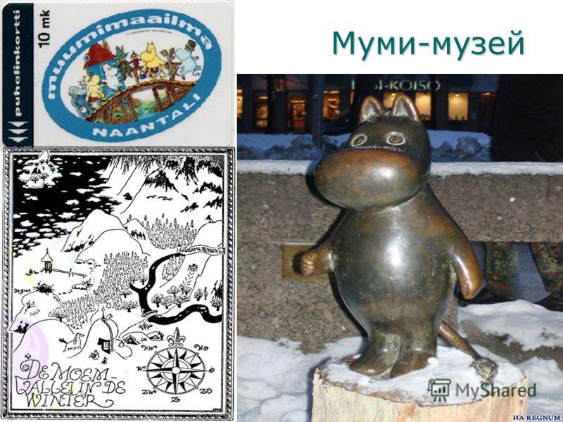 Муми-музей Муми-музей