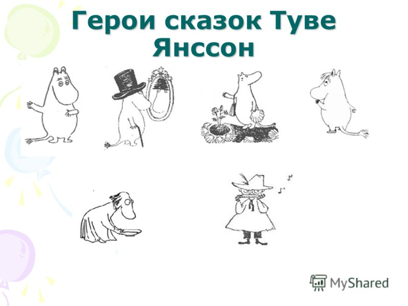 Герои сказок Туве Янссон