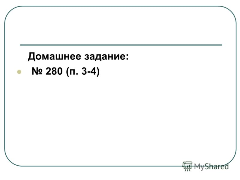 Домашнее задание: 280 (п. 3-4)