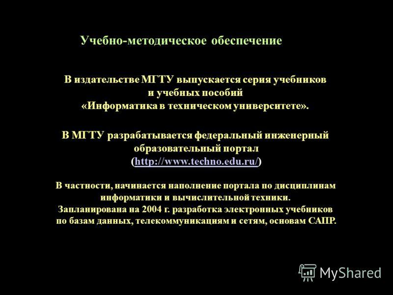 В МГТУ разрабатывается федеральный инженерный образовательный портал (http://www.techno.edu.ru/)http://www.techno.edu.ru/ В частности, начинается наполнение портала по дисциплинам информатики и вычислительной техники. Запланирована на 2004 г. разрабо