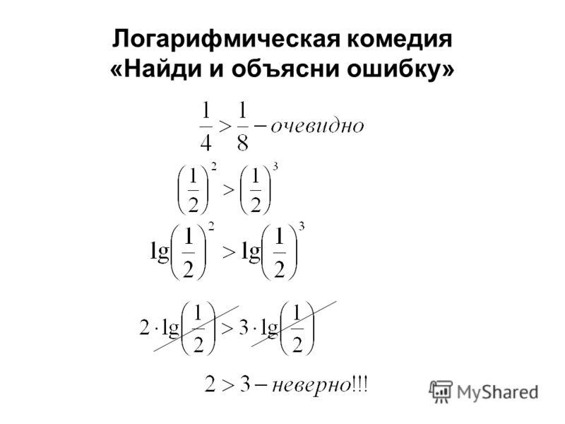 Логарифмическая комедия «Найди и объясни ошибку»