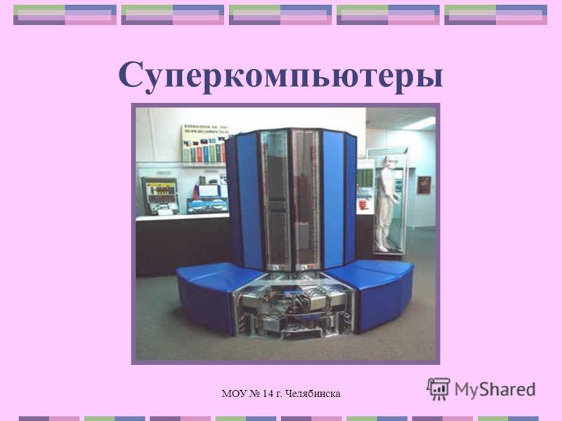 МОУ 14 г. Челябинска Суперкомпьютеры