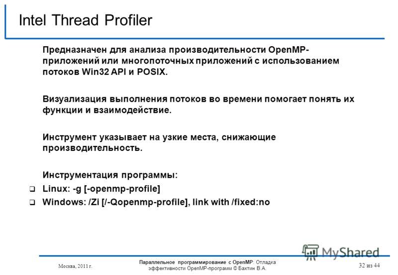 Параллельное программирование с OpenMP: Отладка эффективности OpenMP-программ © Бахтин В.А. Москва, 2011 г. 32 из 44 Intel Thread Profiler Предназначен для анализа производительности OpenMP- приложений или многопоточных приложений с использованием по