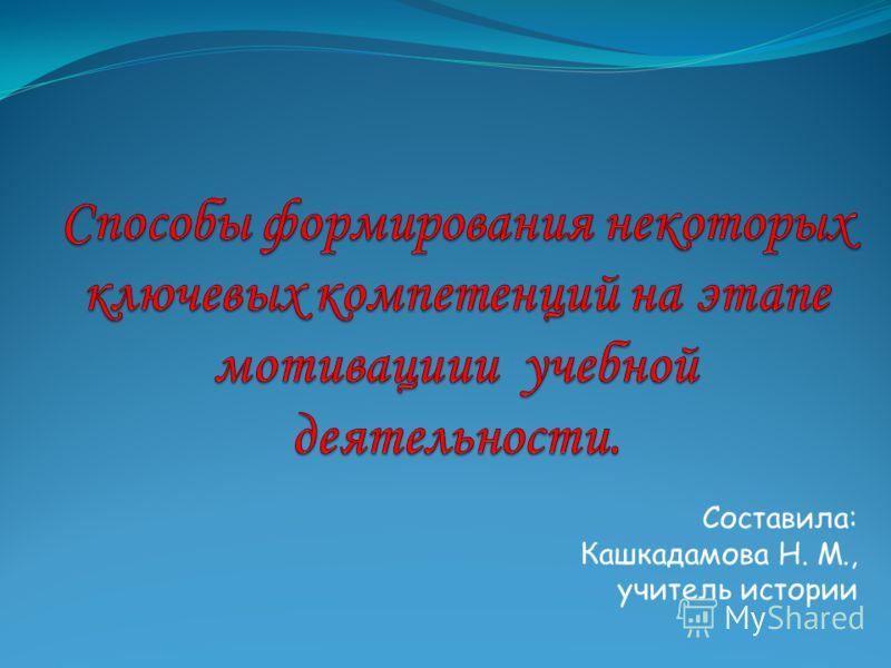 Составила: Кашкадамова Н. М., учитель истории