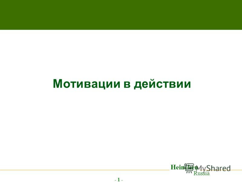 Heineken Russia - 1 - Мотивации в действии