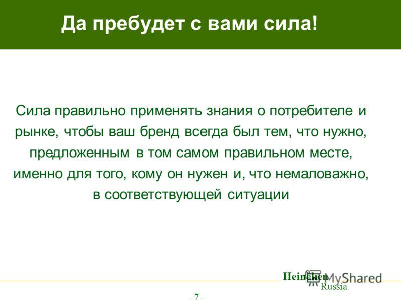 Heineken Russia - 7 - Да пребудет с вами сила! Сила правильно применять знания о потребителе и рынке, чтобы ваш бренд всегда был тем, что нужно, предложенным в том самом правильном месте, именно для того, кому он нужен и, что немаловажно, в соответст
