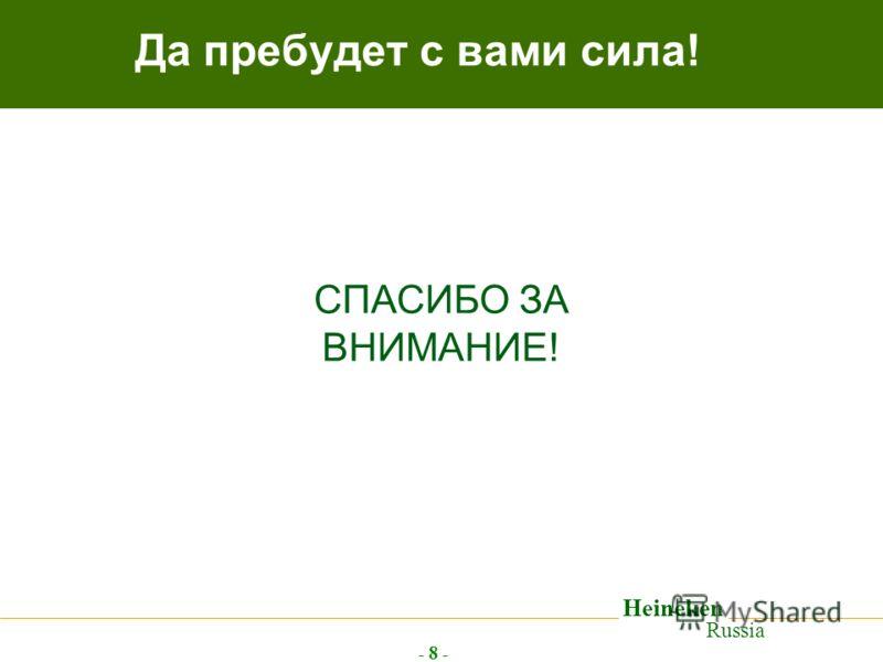 Heineken Russia - 8 - Да пребудет с вами сила! СПАСИБО ЗА ВНИМАНИЕ!