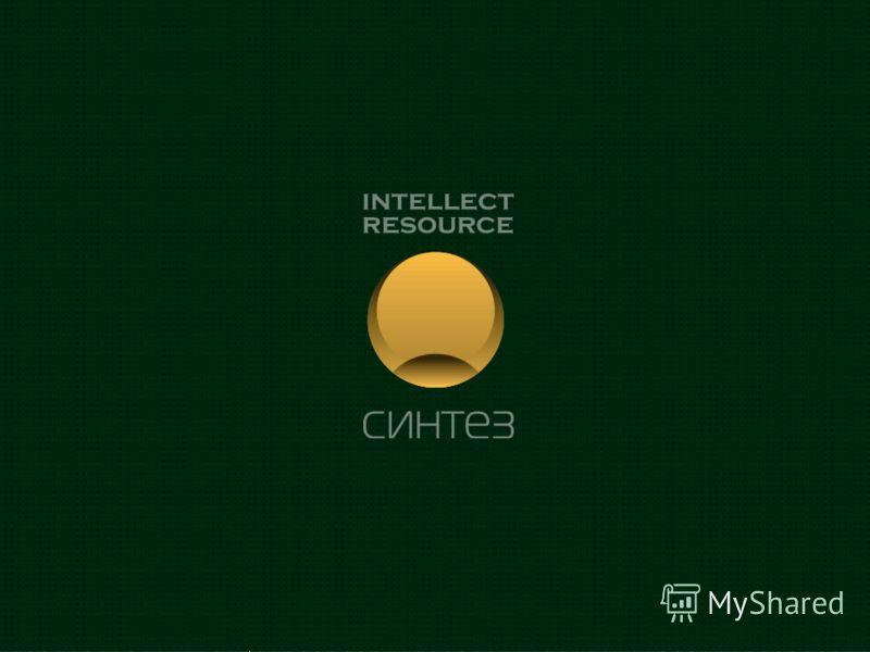 Консалтинговая компания «IR-Синтез» г. Днепропетровск – 2008 Design: Yuriy Matiushkin info@ir-sintez.com www.ir-sintez.com 8 (056) 377 22 02 8 (056) 785 84 55 Кузнецова Анна Директор: a.kuznetsova@ir-sintez.com Консультант:Горошко Ольга o.goroshko@ir