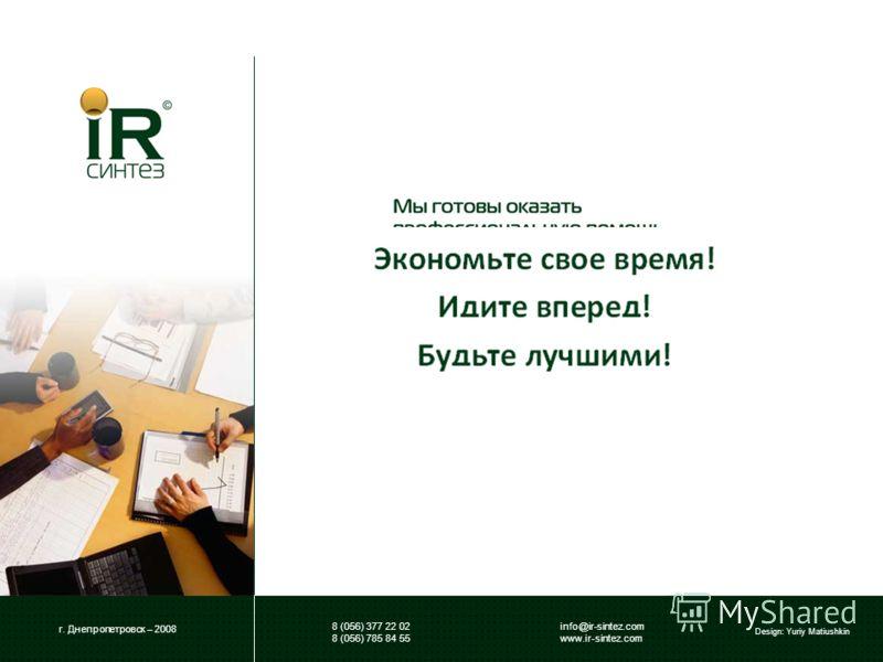 г. Днепропетровск – 2008 Design: Yuriy Matiushkin info@ir-sintez.com www.ir-sintez.com 8 (056) 377 22 02 8 (056) 785 84 55