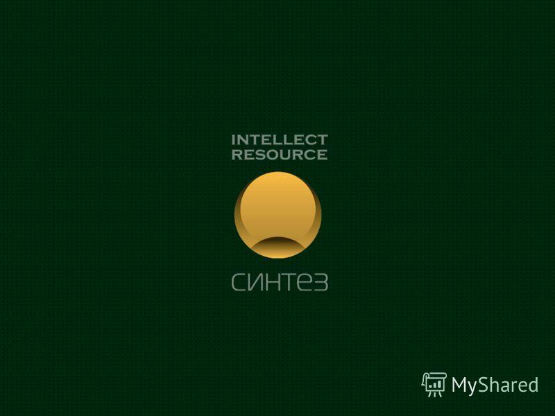 г. Днепропетровск – 2008 Design: Yuriy Matiushkin ул. Артема, 11 г. Днепропетровск Украина, 49000 Консалтинговая компания «IR-Синтез» Тел.: 8 (056) 377 22 02 8 (056) 785 84 55 Web: www.ir-sintez.com E-mail: info@ir-sintez.com ICQ: 322162238 info@ir-s