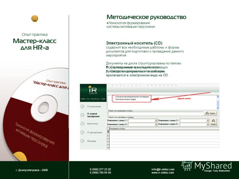 г. Днепропетровск – 2008 Design: Yuriy Matiushkin Все приведенные в методическом руководстве документы и их шаблоны прилагаются в электронном виде на CD. Кроме того, электронные носитель (CD) содержит материалы, которые являются дополнением или альте
