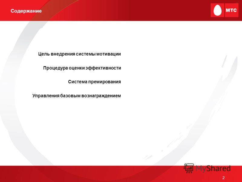 Содержание 2 Цель внедрения системы мотивации Процедура оценки эффективности Система премирования Управления базовым вознаграждением