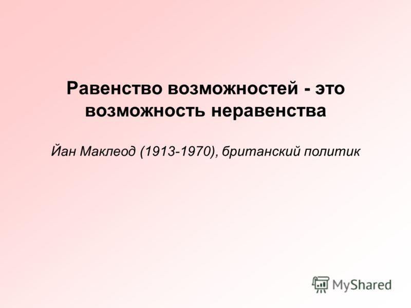 Равенство возможностей - это возможность неравенства Йан Маклеод (1913-1970), британский политик